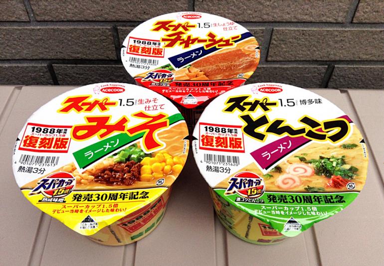 カップ麺に復刻ブーム到来!エースコック『スーパーカップ』新旧食べ比べ