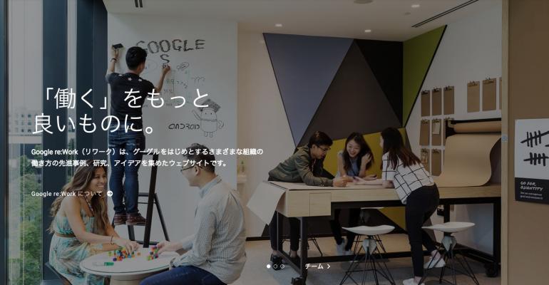 働き方改革の事例、研究、アイデアが詰まった「Google re:Work」の日本語版サイトを公開