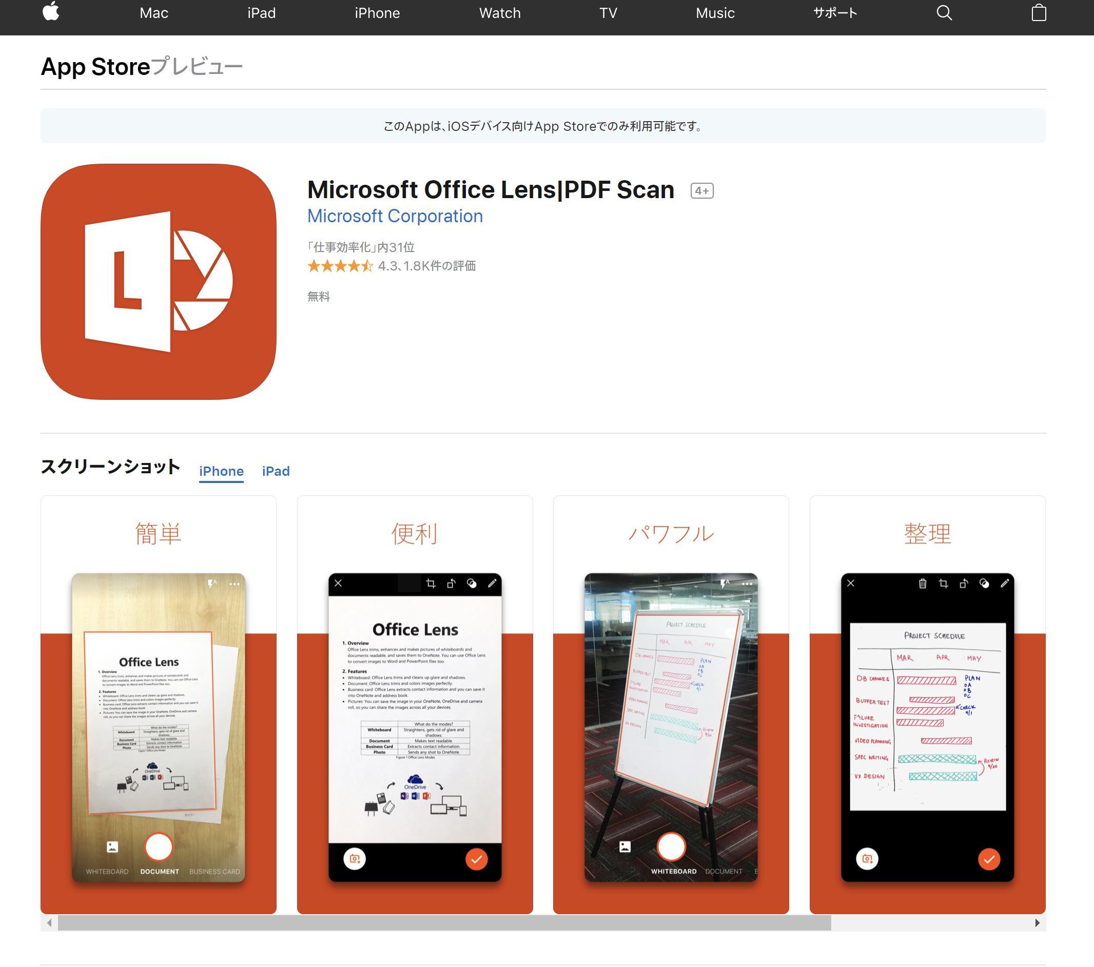 iphone pdf 保存先 写真