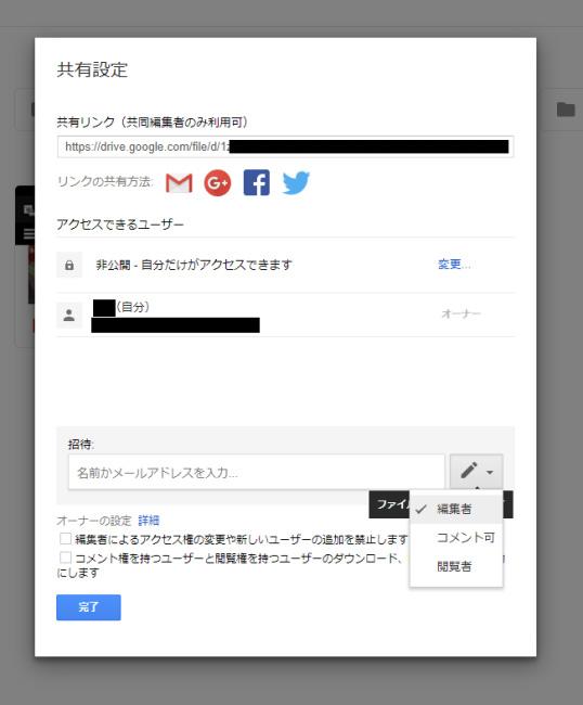 アドレス 非 アカウント 公開 google メール