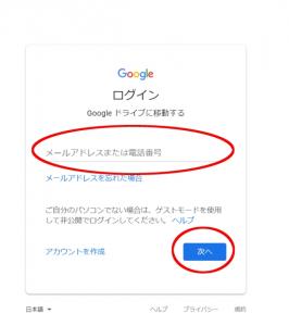 ログイン グーグル ドライブ