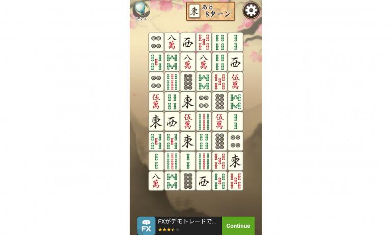 パズル 無料 麻雀 ゲーム