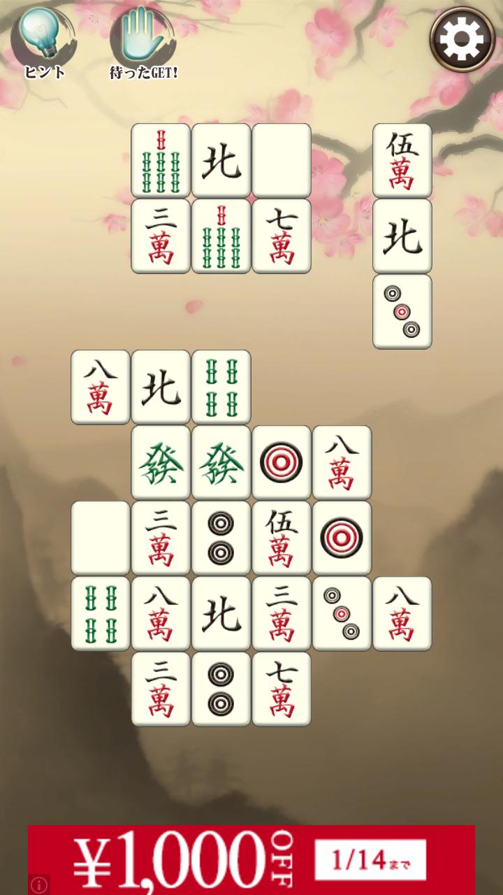 ゲーム 無料 省 四川 ゲーム