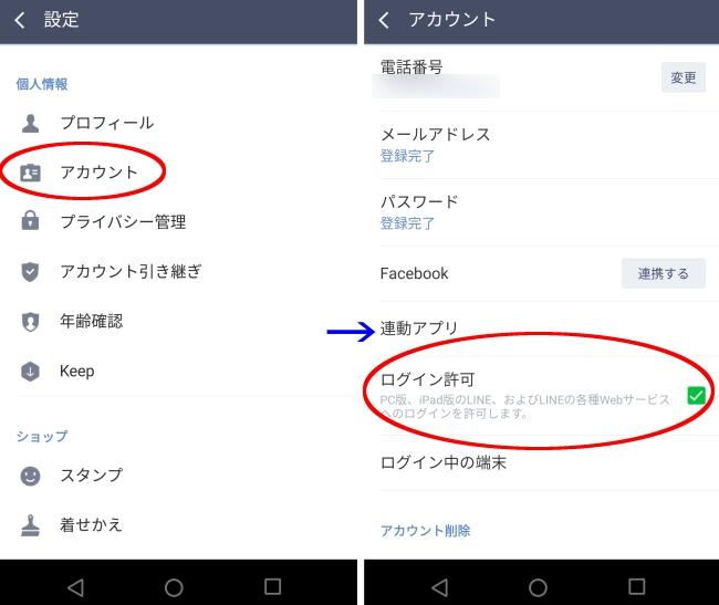 ipad line 新規 登録