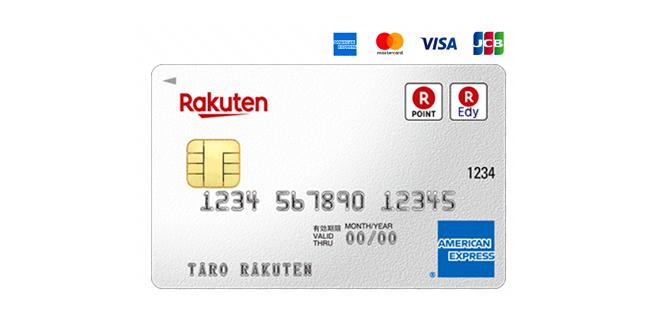 チャージポイントが付なくても便利でお得 Nanaco付きクレジットカード