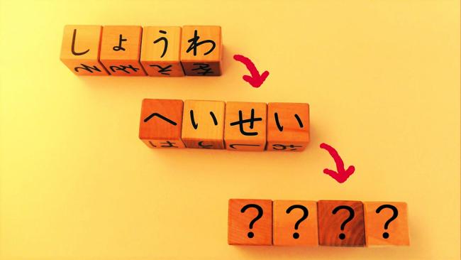 HEY!SAY!時代を振り返る・平成2年(1990年)編|@DIME アットダイム