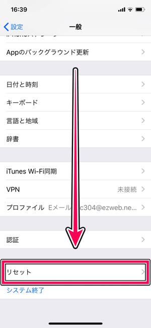 キーボード リセット iphone