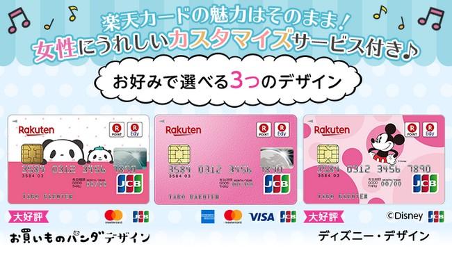 カード 楽天 ピンク
