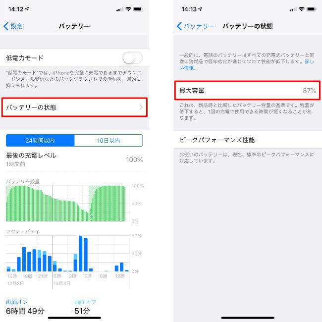 iphone11 バッテリー 表示