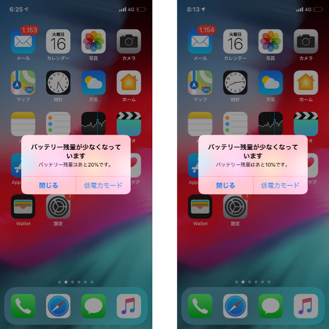 iphone ios11 バッテリー 表示