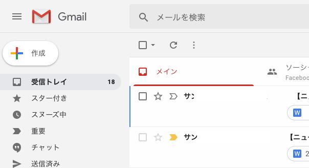gmail メール アドレス 追加