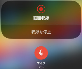 Iphone 画面 録画 音声