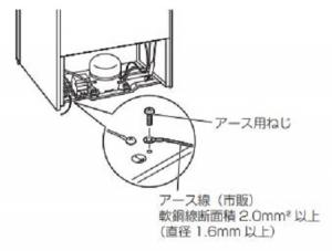 ない 冷蔵庫 アース 線