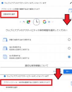 削除 検索 履歴