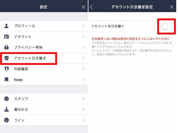 引き継ぎ iphone アカウント line iPhone→新iPhoneのLINEの引き継ぎの仕方
