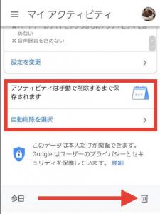 履歴 削除 google