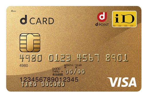 d カード ゴールド 電話