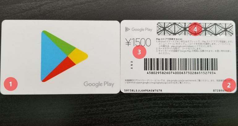 カード 使い方 googleplay