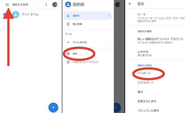 Google 連絡 帳