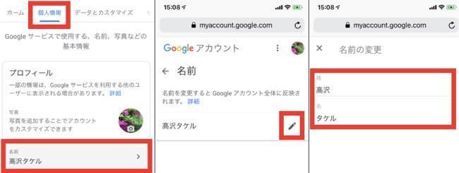 google アカウント ニックネーム