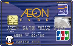 支払 日 カード イオン 「イオンカード」届くまで何日?|最短の即時発行・審査完了までの時間など、カード到着までにかかる日数を解説します!