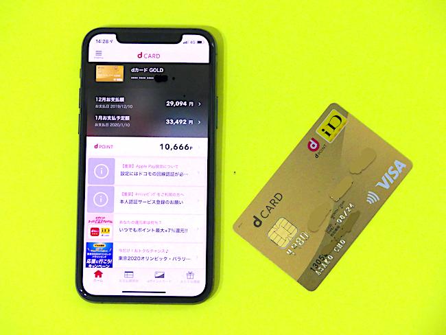 カード 者 d 登録 利用