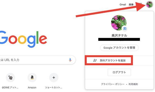 google アカウント ヘルプ
