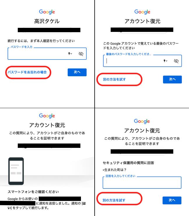 グーグル アカウント の 保護 メール