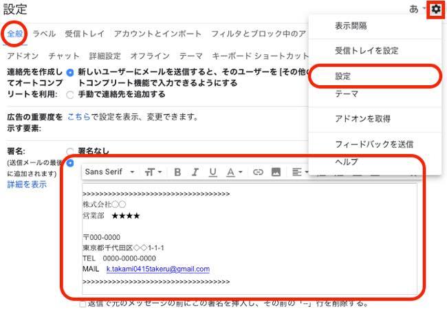 G メール 署名 設定