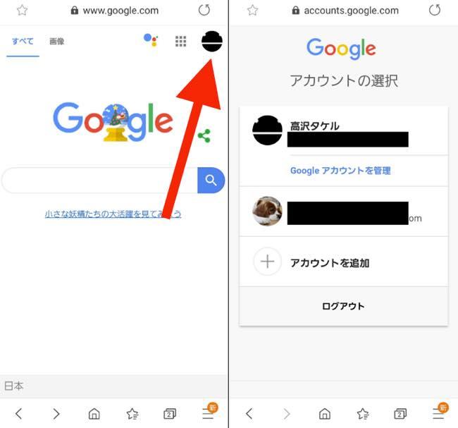 アイコン 変更 アカウント グーグル