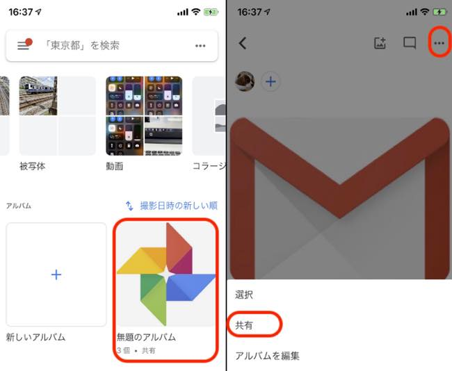 google フォト アルバム