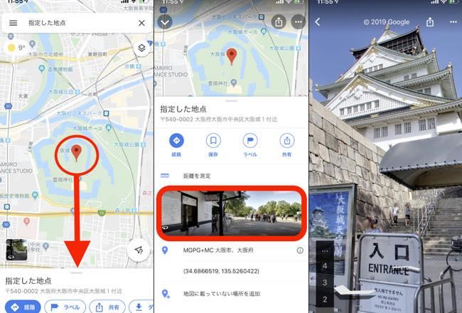 Pc 使い方 グーグル マップ