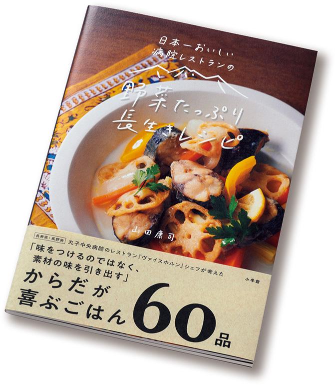 『日本一おいしい病院レストランの野菜たっぷり 長生きレシピ』