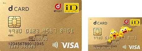 ゴールド d 明細 カード 利用 dカード |