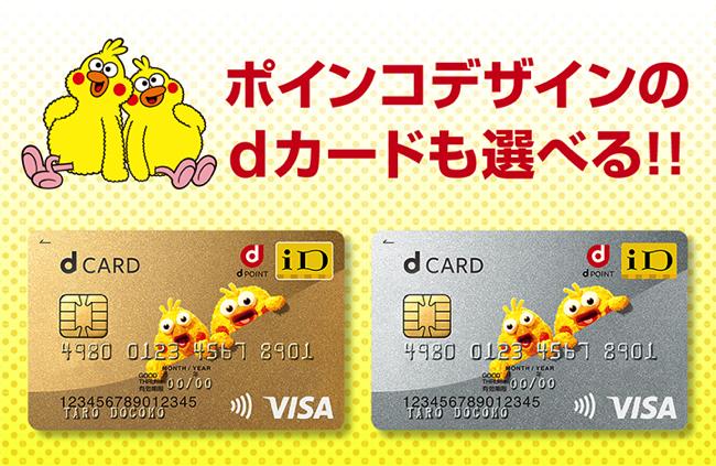 カード 締め日 ディー