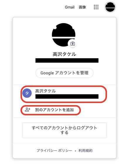 画像 プロフィール 削除 アカウント google
