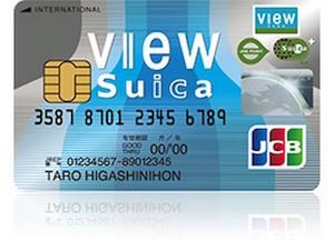 モバイル suica ビュー カード