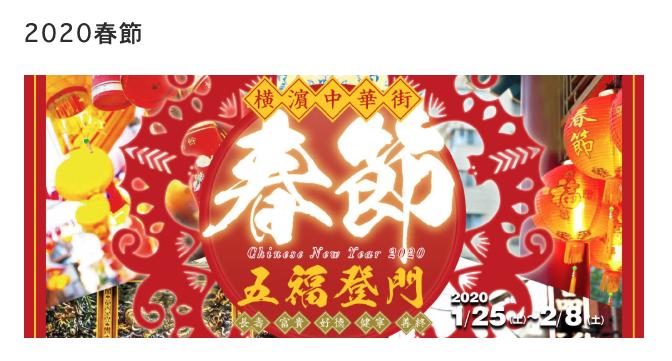 今年の「春節」はいつから?中国の旧正月の雰囲気を楽しめる三大中華街 ...