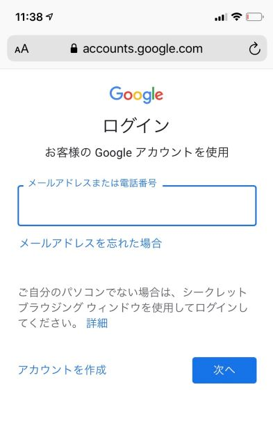 google デフォルト アカウント
