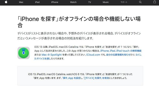 見つかり Iphone 人 ん が ませ を 探す 位置 情報