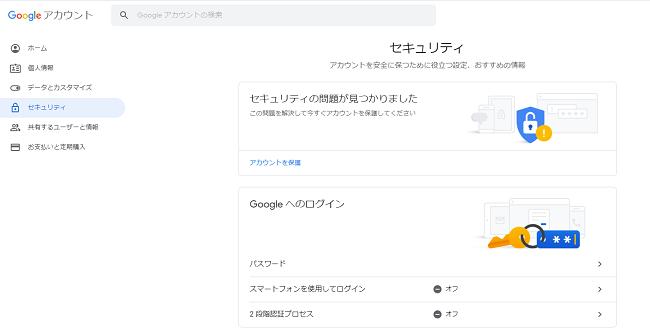 段階 認証 二 gmail