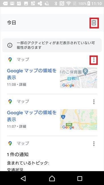 履歴 方法 マップ google 削除