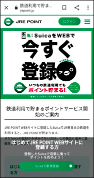 『JRE POINT』