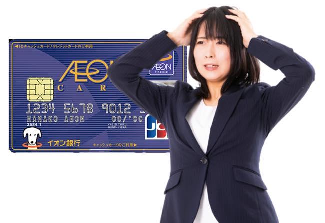 カード 締め日 イオン