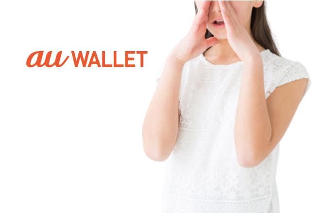 au wallet ポイント プログラム