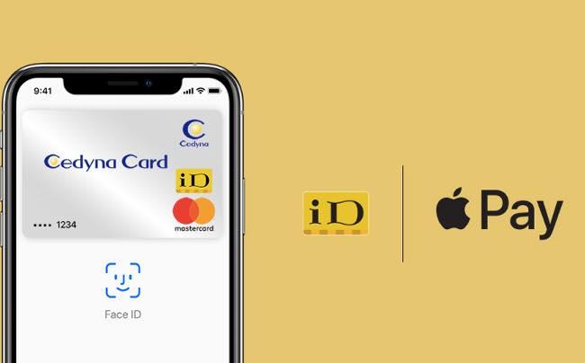 こんなに簡単!Apple PayとiDカードを紐づける方法 @DIME アットダイム
