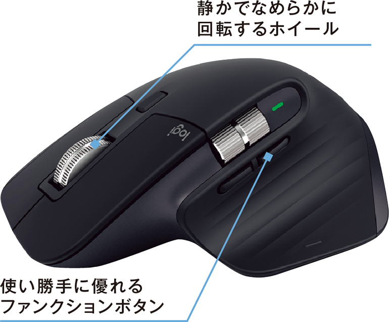 ロジクール『MX Master 3 Advanced Wireless Mouse』