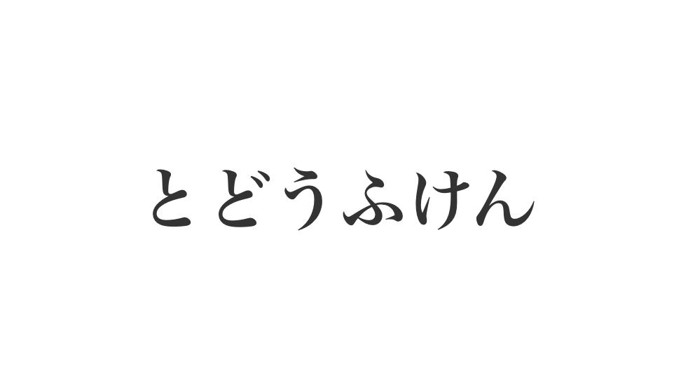 漢字 ランキング 難しい