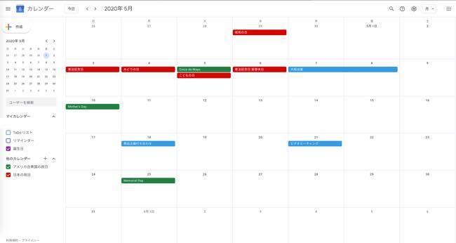 グーグル カレンダー