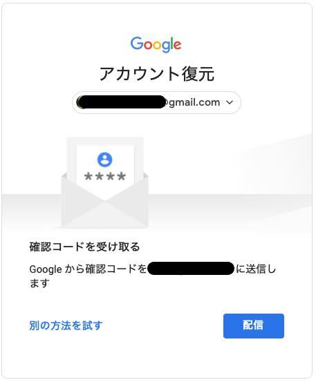 グーグル 確認 コード